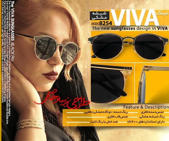 عينك VIVA مدل8254 (شيشه مشكي) - عینک آفتابی زنانه