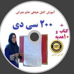 آموزش جامع خیاطی – آموزش تصویری خیاطی خانم سیما عمرانی