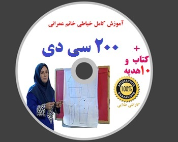 آموزش جامع خیاطی - آموزش تصویری خیاطی خانم سیما عمرانی