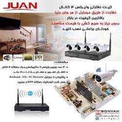 پکیج نظارتی وایرلس برند JUAN – دوربین امنیتی بدون سیم