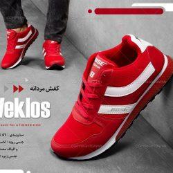 کفش مردانه Veklos (قرمز) و Adidas مدل Konelo (مشکی سفید)