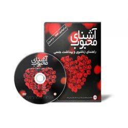 فروش مجموعه آشنای محبوب ۱ و ۲ – آموزش مسائل زناشویی