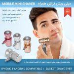 فروش مینی ریش تراش همراه - ریش تراش کوچک موبایلی
