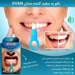 فروش نانو پد سفید کننده دندان Ovan – جرم گیر دندان