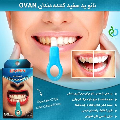 فروش نانو پد سفید کننده دندان Ovan - جرم گیر دندان