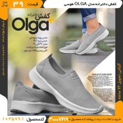 فروش كفش پارچه ای دخترانه مدل OLGA رنگ مشكي و طوسی