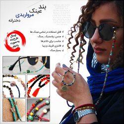 فروش بند عینک مرواریدی دخترانه – بند فانتزی نگه دارنده عینک