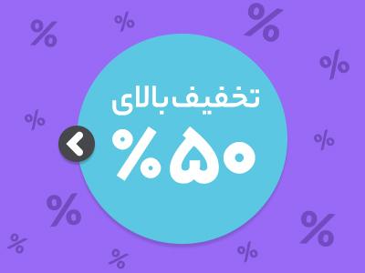 بالای ۵۰٪ تخفیف اعمال شده بر روی تعداد زیادی از محصولات