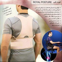 قوزبند طبی Royal Posture – جلوگیری از افتادگی شانه ها