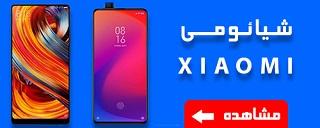 بهترین قیمت گوشی های شیائومی Xiaomi