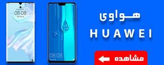 بهترین قیمت گوشی های هواوی HUAWEI