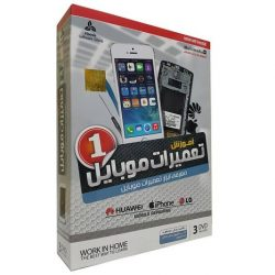 آموزش تصویری تعمیرات موبایل ۱ نشر هودا Repairs Mobile