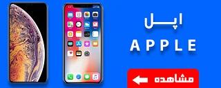 بهترین قیمت گوشی های اپل APPLE